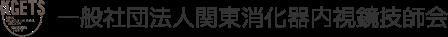 お知らせ|一般社団法人関東消化器内視鏡技師会